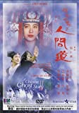 A CHINESE GHOST STORY II (English Subtitled)
