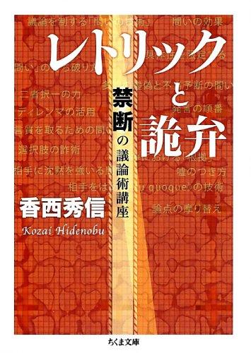 レトリックと詭弁 禁断の議論術講座 (ちくま文庫 こ 37-1)