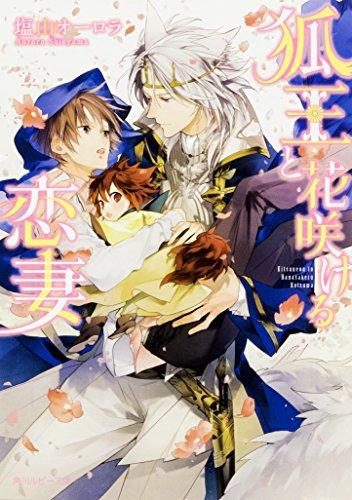 狐王と花咲ける恋妻 (角川ルビー文庫)