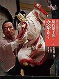 新版 日本の伝統芸能はおもしろい 桐竹勘十郎と文楽を観よう
