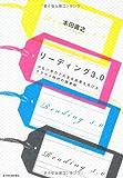 リーディング3.0