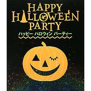 『ハッピーハロウィンパーティー』
