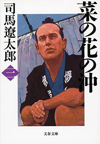 新装版 菜の花の沖 (3) (文春文庫)