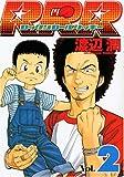 RRR (2) Japan Comic