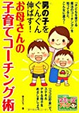 男の子をぐんぐん伸ばす! お母さんの子育てコーチング術 (マミーズブック)