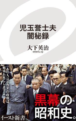 児玉誉士夫 闇秘録 (イースト新書)
