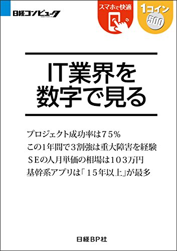 IT業界を数字で見る(日経BP Next ICT選書) 日経コンピュータReport20