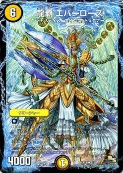Japan Import Duel Masters Ryuha Everose / three-stage deformation! Ryukai All Stars (DMX18) / Deyuema / single card from Japan Import