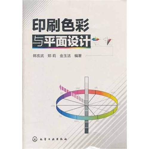 Download Printing Color and Graphic Design (Chinese Edition) pdf