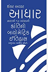 Aadhaar (Gujarati) (Gujarati Edition) Kindle Edition