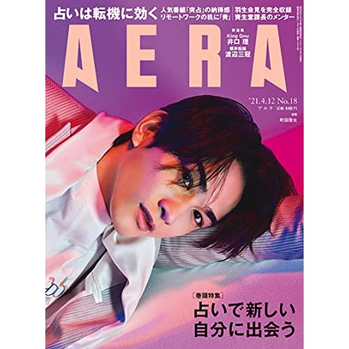 AERA 2021年 4/12号 表紙画像