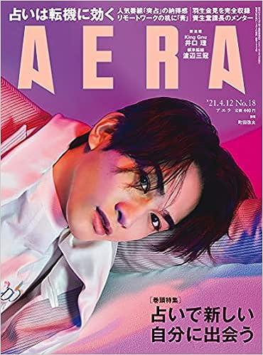 AERA アエラ 2021年04月12日号