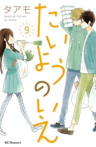 たいようのいえ(9) (KC デザート)