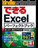 できるExcelパーフェクトブック 困った!&便利ワザ大全 2016/2013/2010/2007対応 できるシリーズ