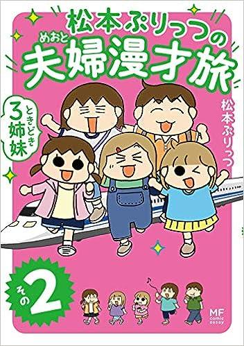 松本ぷりっつの夫婦漫才旅 ときどき3姉妹 その2 (MF comic essay ...
