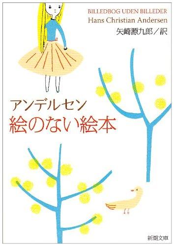 絵のない絵本 (新潮文庫)