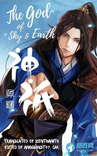 The God of Sky & Earth