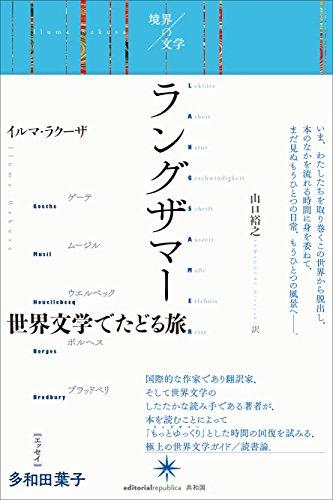 ラングザマー: 世界文学でたどる旅 (境界の文学)