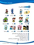 ICO Learn Arabic Textbook: Level 5, Part 2 (with CD)