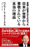 英国人記者だからわかった日本が世界から尊敬されている本当の理由 (SB新書)