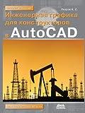 Inzhenernaya Grafika Dlya Konstruktorov V Autocad, A. S. Uvarov, 594074446X