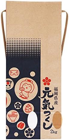米袋 2kg用 元気つくし 20枚セット KH-0034 福岡産元気つくし 福あつめ