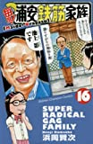 毎度! 浦安鉄筋家族(16)(少年チャンピオン・コミックス)