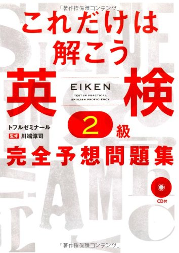 Fully expected Braindumps Grade 2 Eiken to Solve this much (2012) ISBN: 4887841345 [Japanese Import]