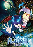 Animation - Blue Exorcist (Ao No Exorcist) (Movie) [Japan DVD] ANSB-9151