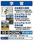 Casio electronic dictionary add content microSD card version of Japan history Encyclopedia of Japan Meijo hundred Sen Japanese castle XS-SH22MC