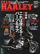 CLUB HARLEY (クラブ ハーレー) 2014年 10月号