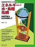 エネルギー・水・食糧危機 (別冊日経サイエンス 171) (大型本)