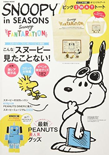 SNOOPY in SEASONS Snoopy FANTARATION 画像 A