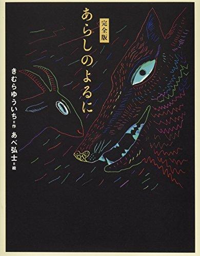 Arashi no yoru ni : Kanzenban.