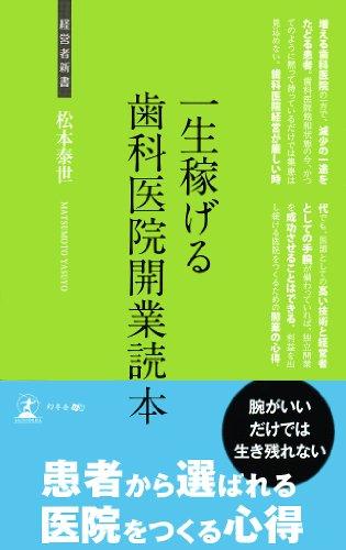 一生稼げる歯科医院開業読本 (経営者新書)