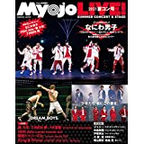 MyojoLIVE! 2021 夏コン号