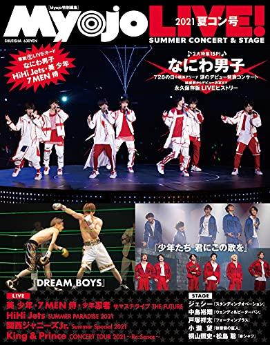 Myojo LIVE! 最新号 表紙画像