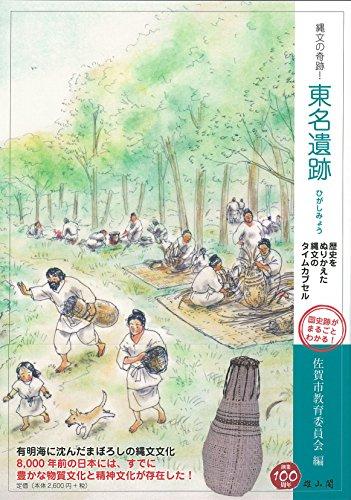 縄文の奇跡! 東名遺跡 歴史をぬりかえた縄文のタイムカプセル