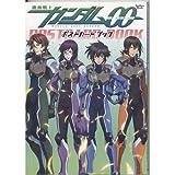 Mobile Suit Gundam 00 Post Card Book (Gakken Mook) ISBN: 4056056072 (2009) [Japanese Import]