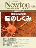 脳のしくみ―ここまで解明された最新の脳科学 (ニュートンムック Newton別冊)