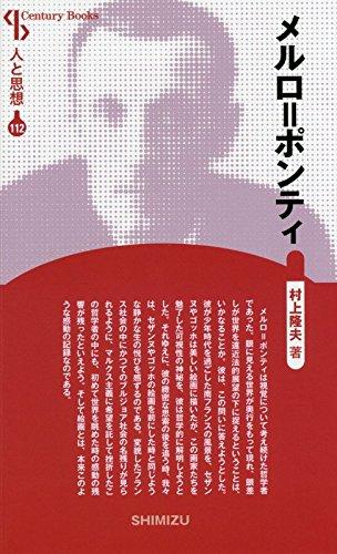 メルロ=ポンティ (Century Books―人と思想)