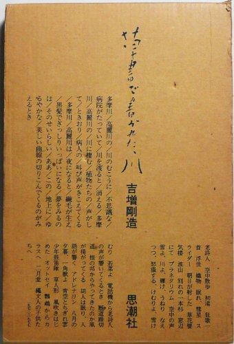 草書で書かれた、川―詩集 (1977年)