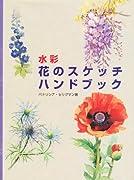 水彩 花のスケッチハンドブック