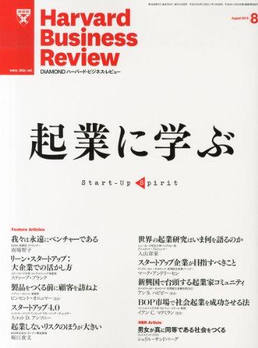 Harvard Business Review (ハーバード・ビジネス・レビュー) 2013年 08月号 [雑誌]