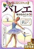 DVDでステップアップ バレエ 魅せるポイント50 (コツがわかる本!)