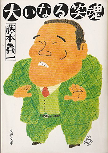 大いなる笑魂 (文春文庫 (276‐2))