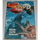 Godzilla VS Mothra Battle history (Bamboo Comics) (1992) ISBN: 4884756118 [Japanese Import]