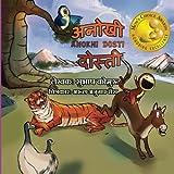 Anokhi Dosti (Hindi Edition)