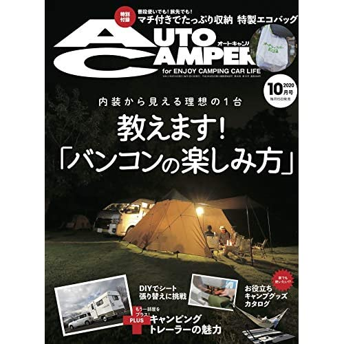 AutoCamper 2020年7月号 画像