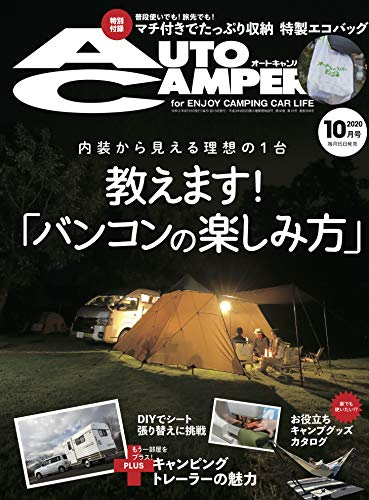 AutoCamper 2020年7月号 画像 A